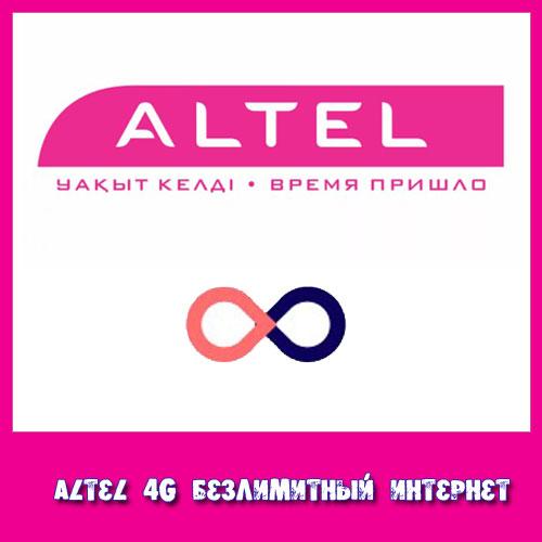 Алтел безлимит Интернет