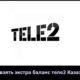 Экстра баланс Теле2 Казахстан