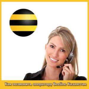 Как позвонить оператору Beeline Казахстан