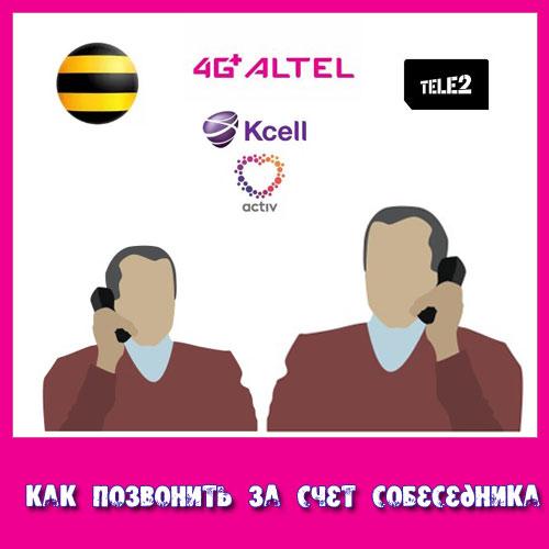 как позвонить за счет собеседника в Казахстане