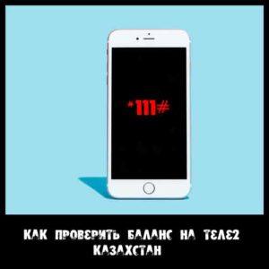 Как проверить баланс на теле2 Казахстан