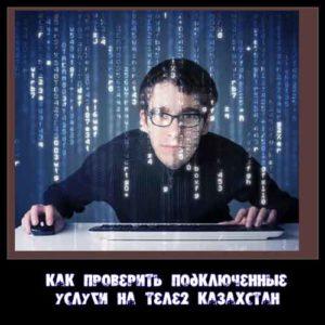 Как проверить подключенные услуги на теле2 Казахстан