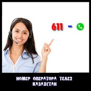 Номер оператора теле2 Казахстан