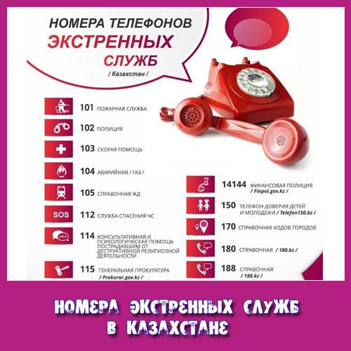 Номера экстренных служб в Казахстане