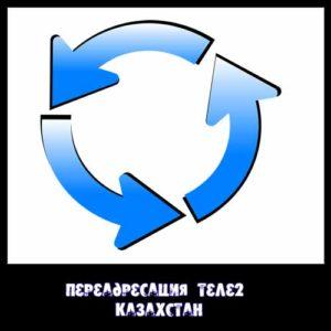 Переадресация теле2 Казахстан