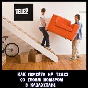 Как перейти на теле2 со своим номером в Казахстане