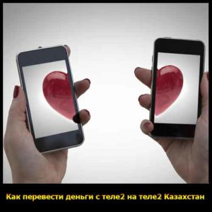 Перевод денег с теле2 на теле2 Казахстан