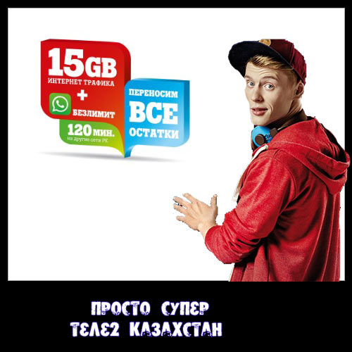 Просто супер Теле2 Казахстан