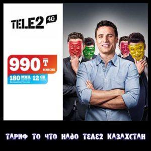 Тариф то что надо теле2 Казахстан