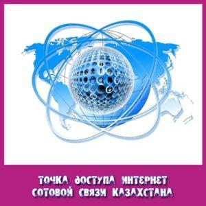 Точки доступа сотовых операторов Казахстана